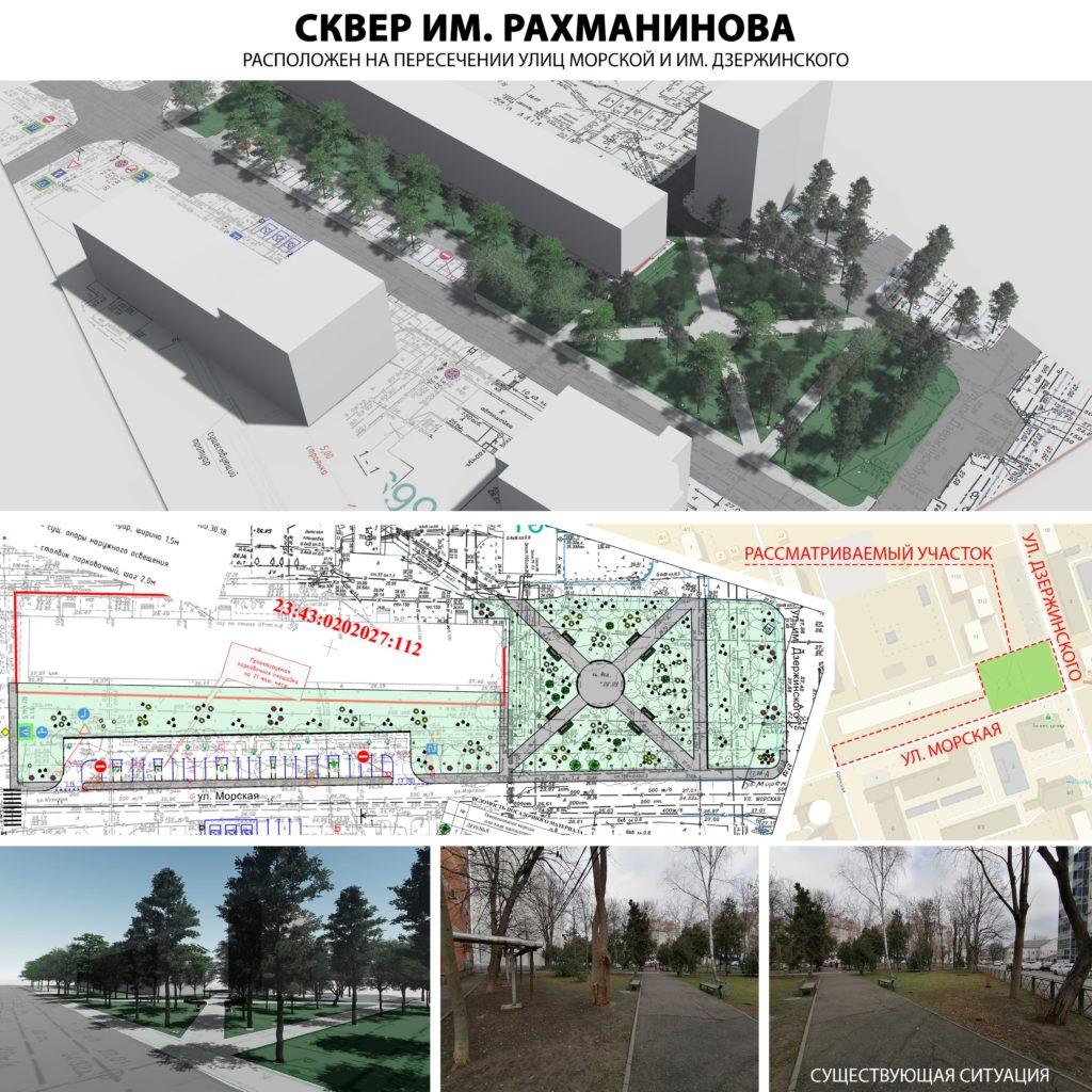 krasnodar_zelenie_zoni_2020_2021_03