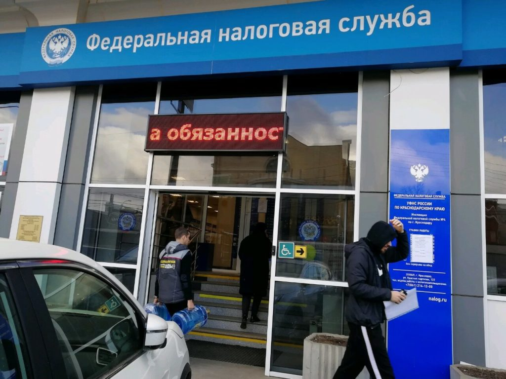 krasnodarskoe_otdelenie_ifns_4_zakryto_na_karantin