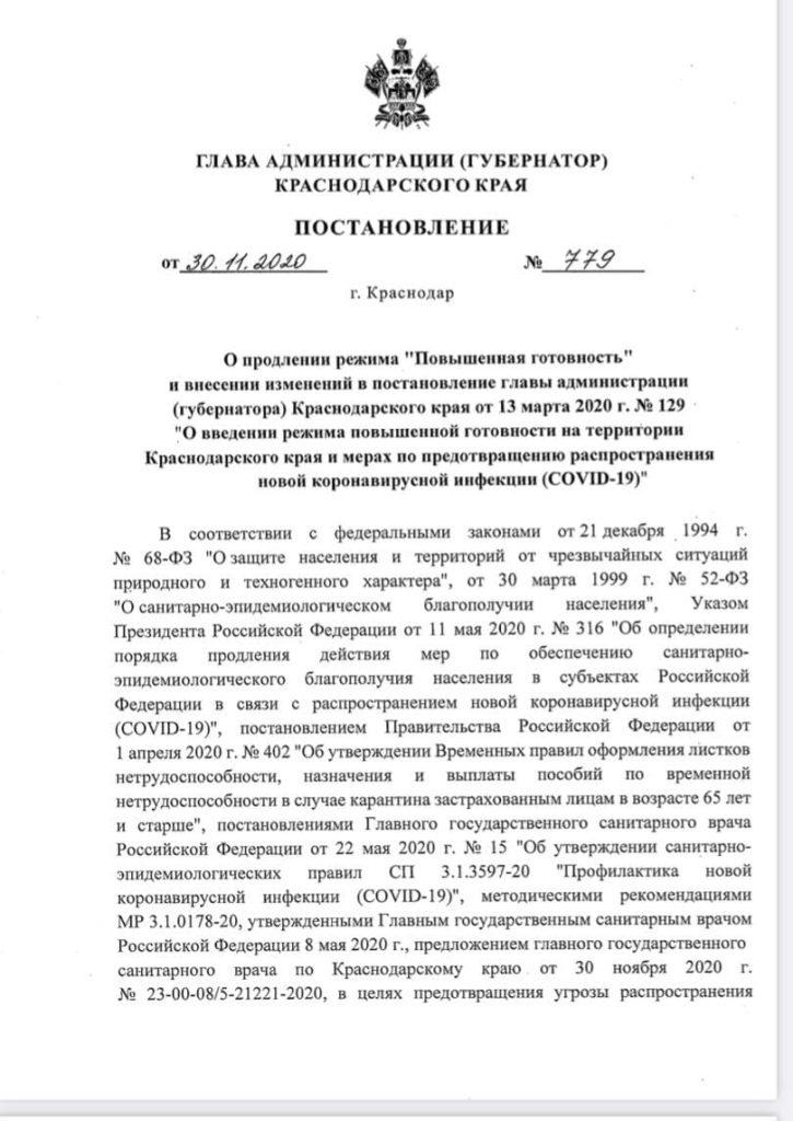 na_kubani_rezhim_povyshennoj_gotovnosti_prodlen_do_15_dekabrya_04
