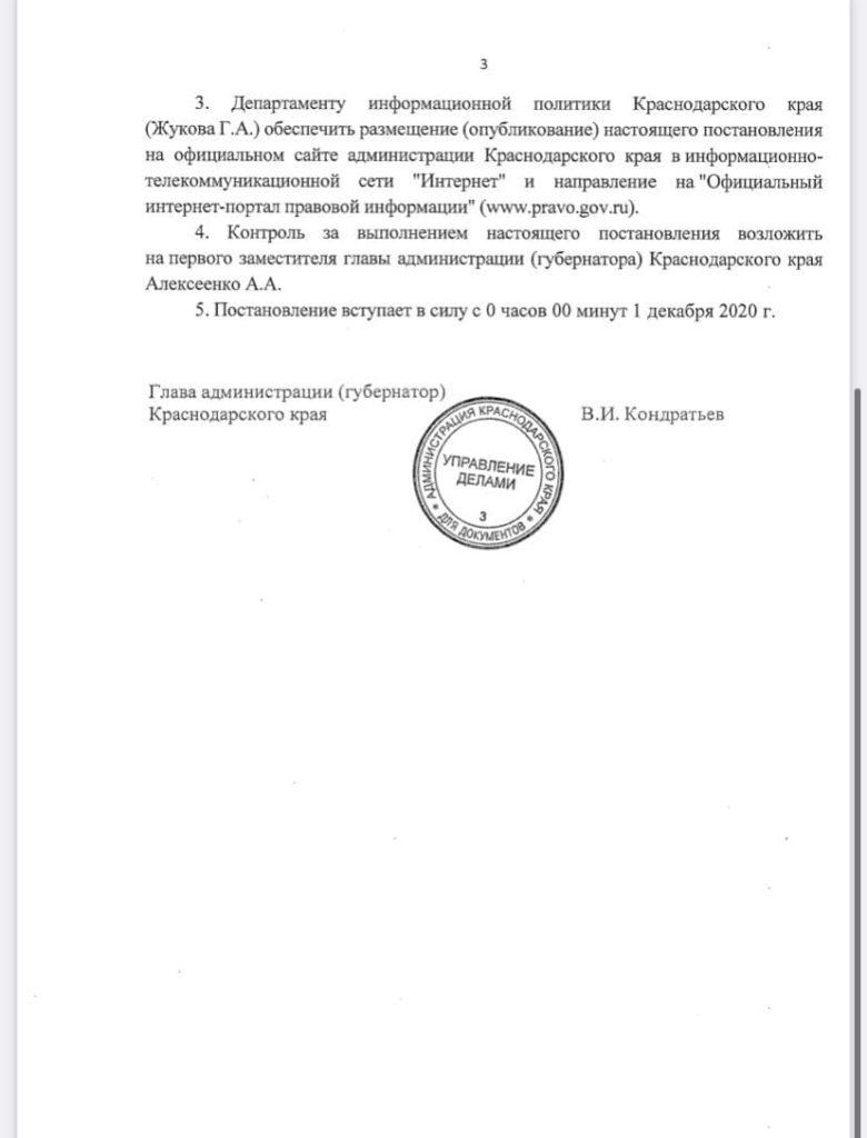 na_kubani_rezhim_povyshennoj_gotovnosti_prodlen_do_15_dekabrya