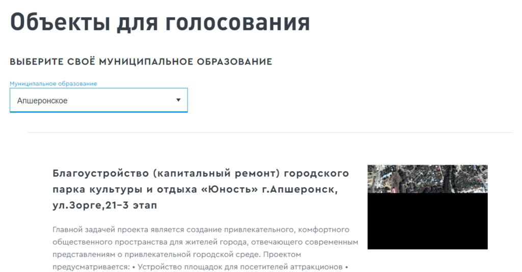 zhiteli_kubani_mogut_progolosovat_kakuyu_zelenuyu_zonu_blagoustroit_v_2022_godu_01