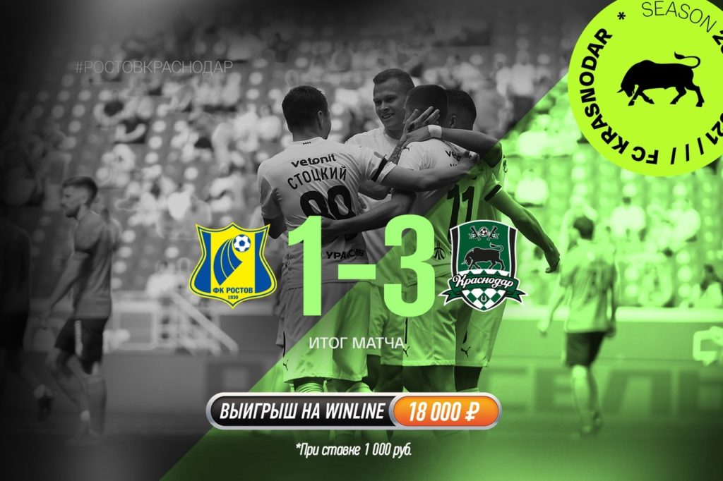 zaklyuchitel'nyj_match_krasnodara_v_etom_sezone_rpl