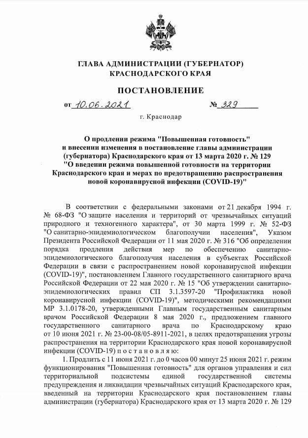 na_kubani_rezhim_povyshennoj_gotovnosti_po_koronavirusu_prodlen_do_25_iyunya_01