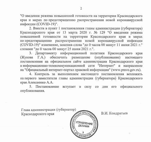 na_kubani_rezhim_povyshennoj_gotovnosti_po_koronavirusu_prodlen_do_25_iyunya_02