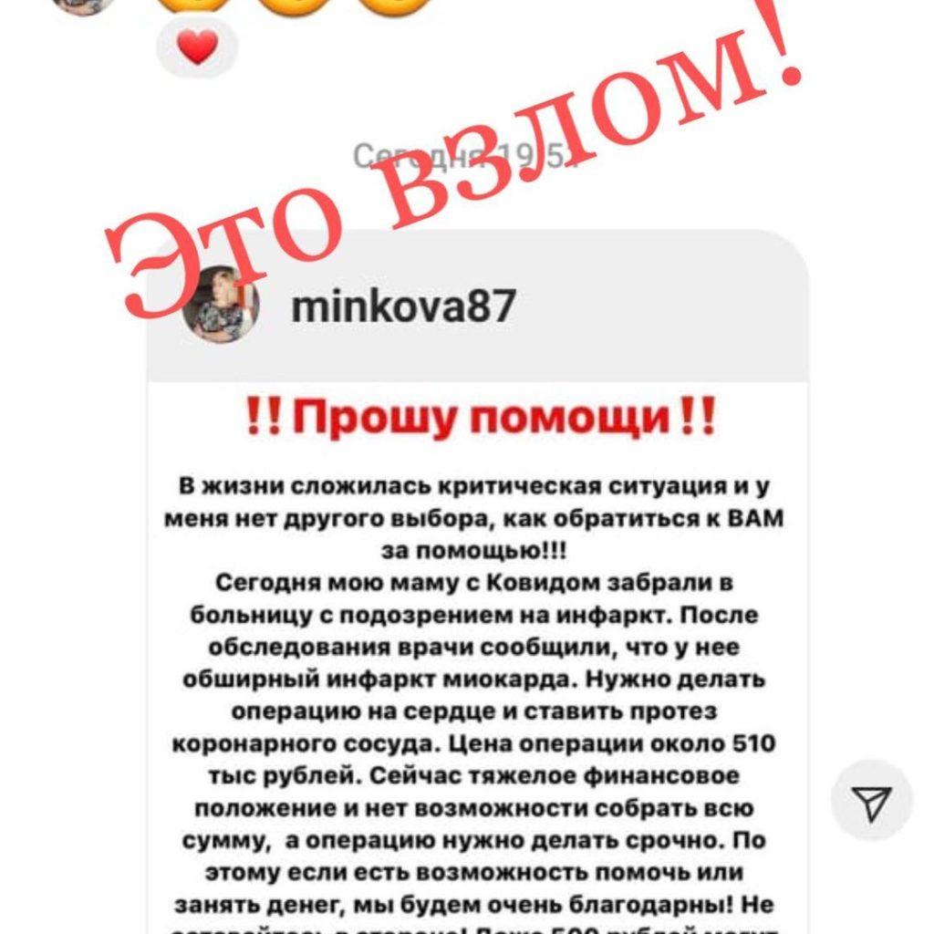 moshenniki_zavladeli_instagram_akkauntom_vice_gubernatora_kubani_anny_minkovoj