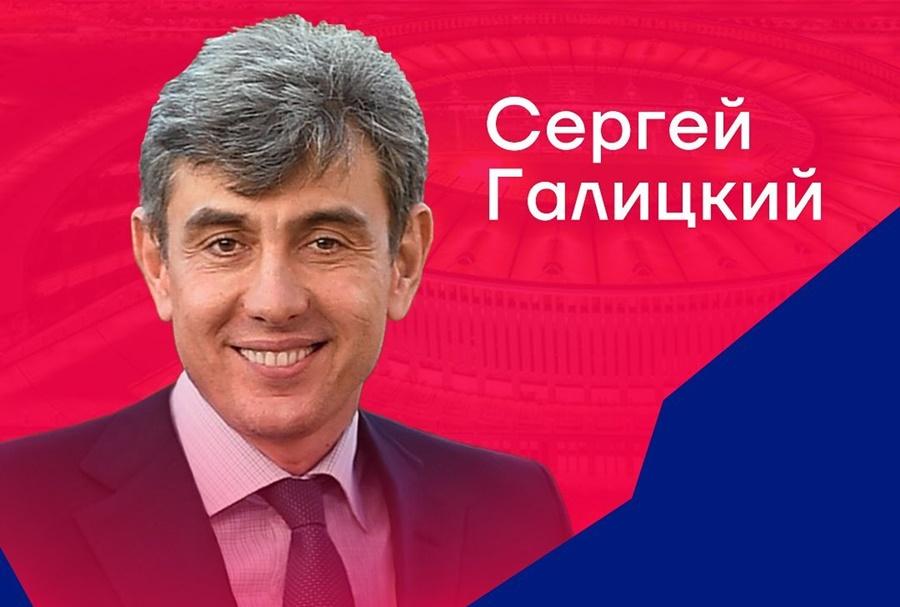 Сергей Галицкий выступит на форуме для бизнесменов «Дело за малым» в Краснодаре