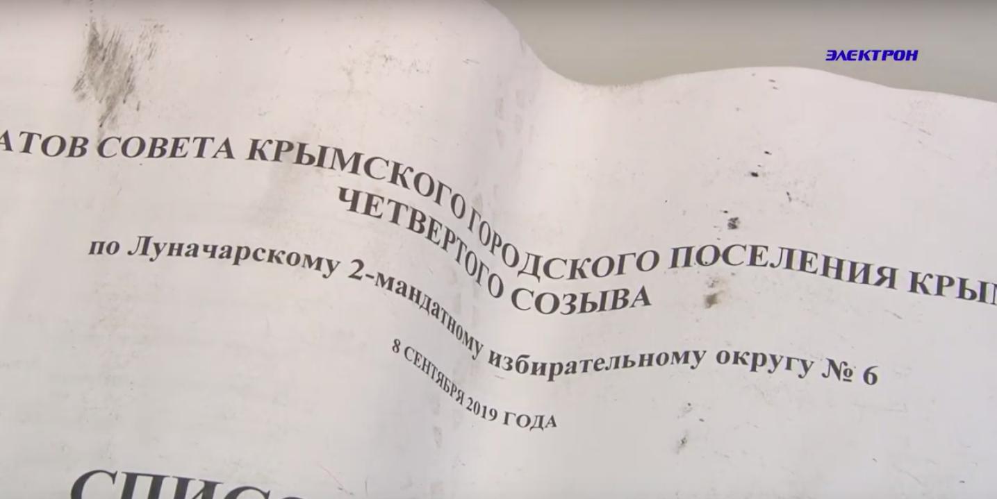 В Крымске на свалке нашли документы избирательной комиссии