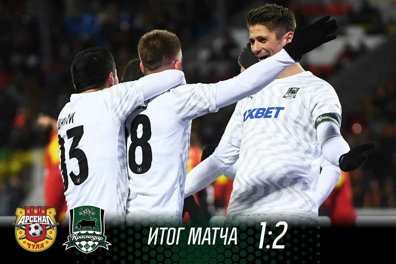 Футболисты «Краснодара» одержали победу над тульским «Арсеналом»