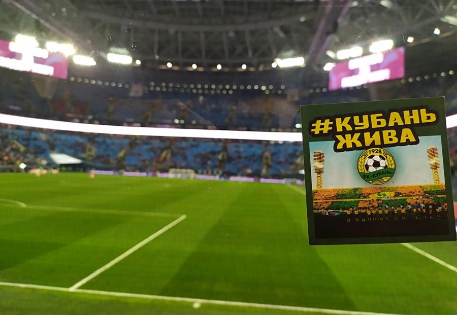 Имущество футбольного клуба «Кубань» выставили на торги