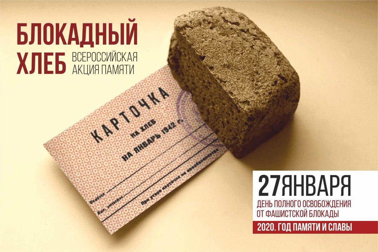 """В Краснодаре раздадут """"блокадный хлеб"""""""