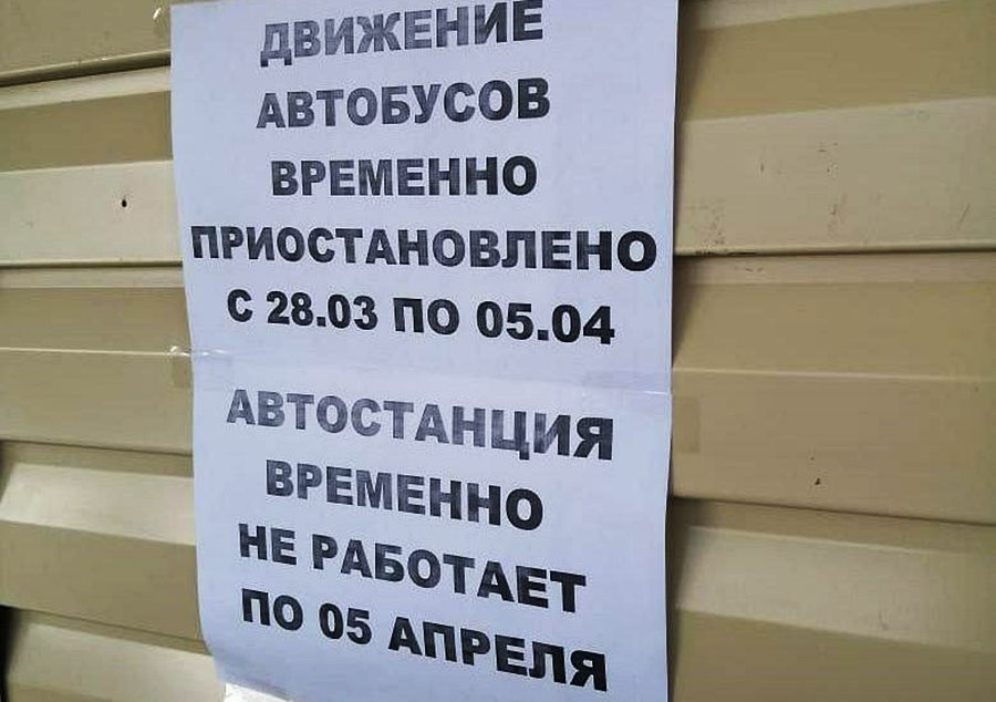 Между городами Краснодарского края отменили автобусы