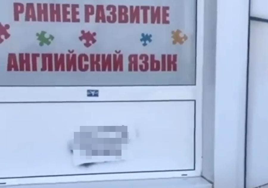 В Краснодаре на здании детского центра появилась реклама наркотиков