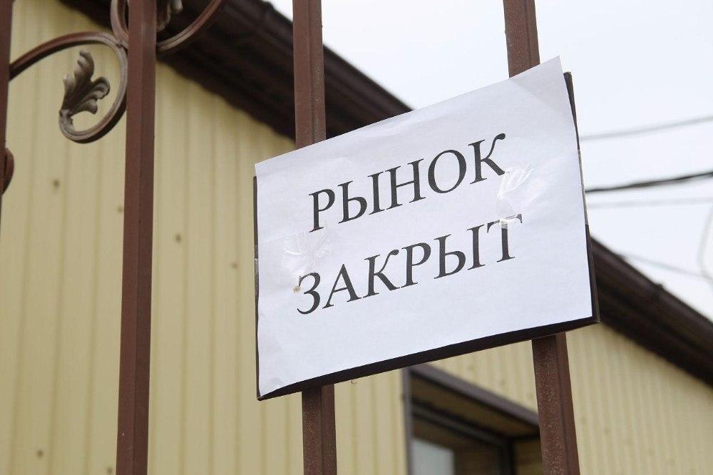 В Краснодаре закрыли практически все открывшиеся рынки и ярмарки