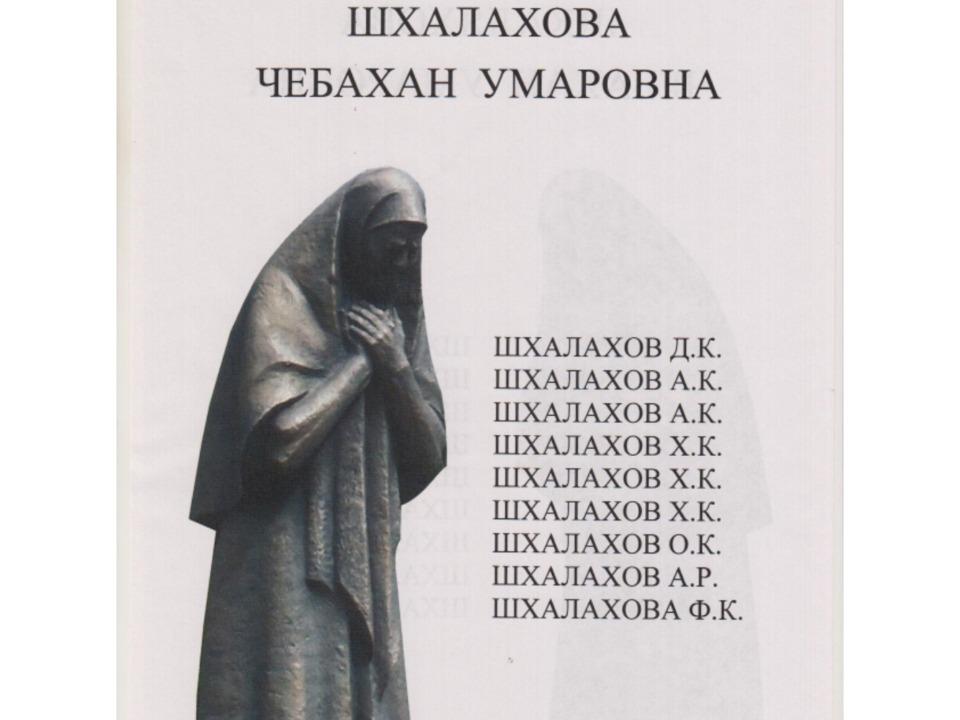 На Кубани возвели памятник Чебахан Шхалаховой, у которой все дети ушли на фронт