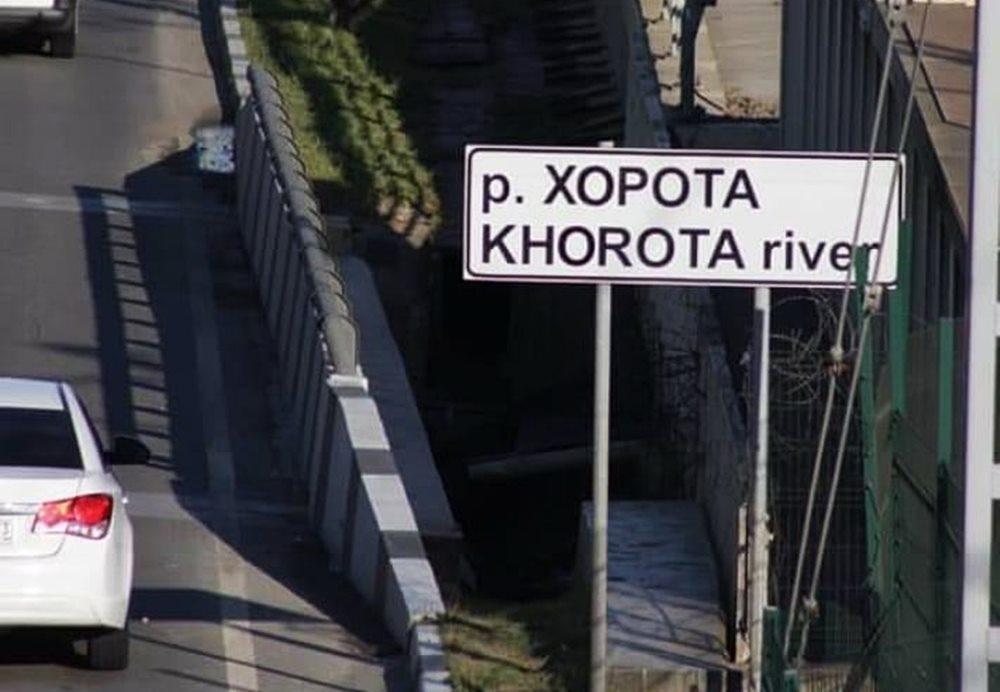 Ночью в Сочи неожиданно переименовали название реки Херота