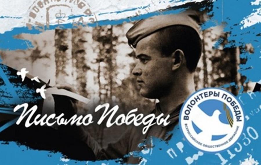 Жители Кубани могут поздравить ветеранов с 9 мая «Письмом Победы»