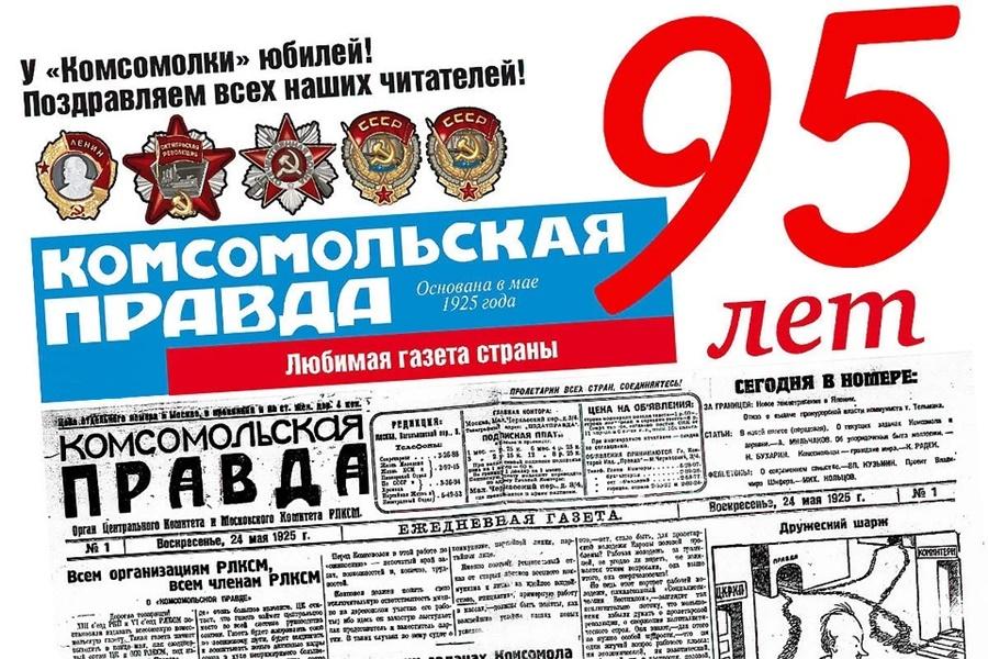 «Комсомольская правда» отмечает 95-летие