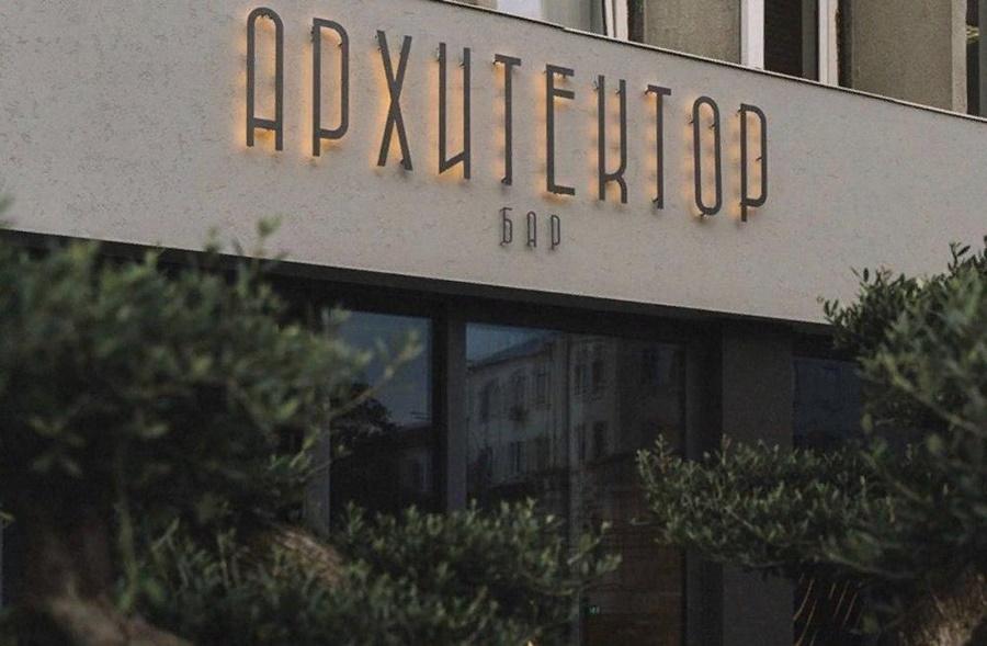 Владельца и сотрудников «Архитектора» оштрафуют за «антикарантинную вечеринку»