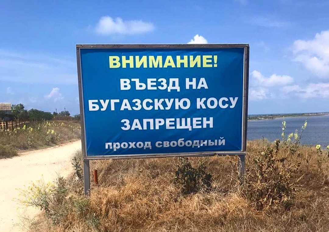 Отдыхающим запретили въезд на Бугазскую косу