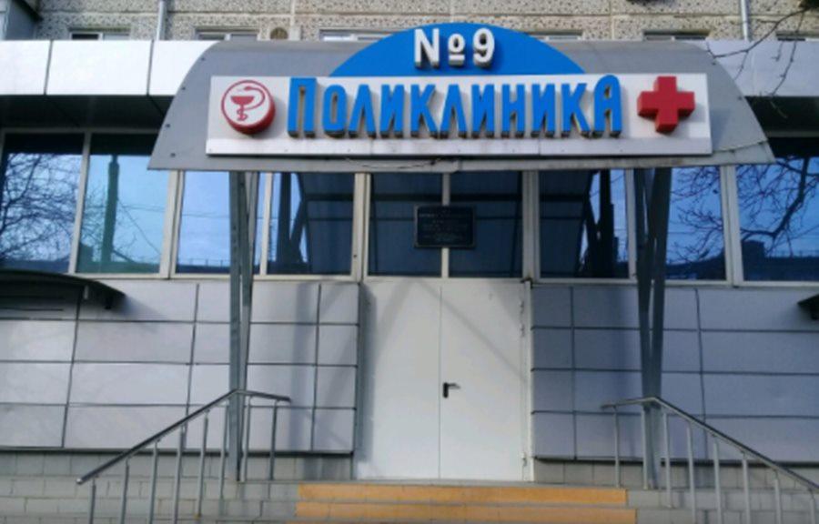 В Краснодаре на карантин закрыли поликлинику №9