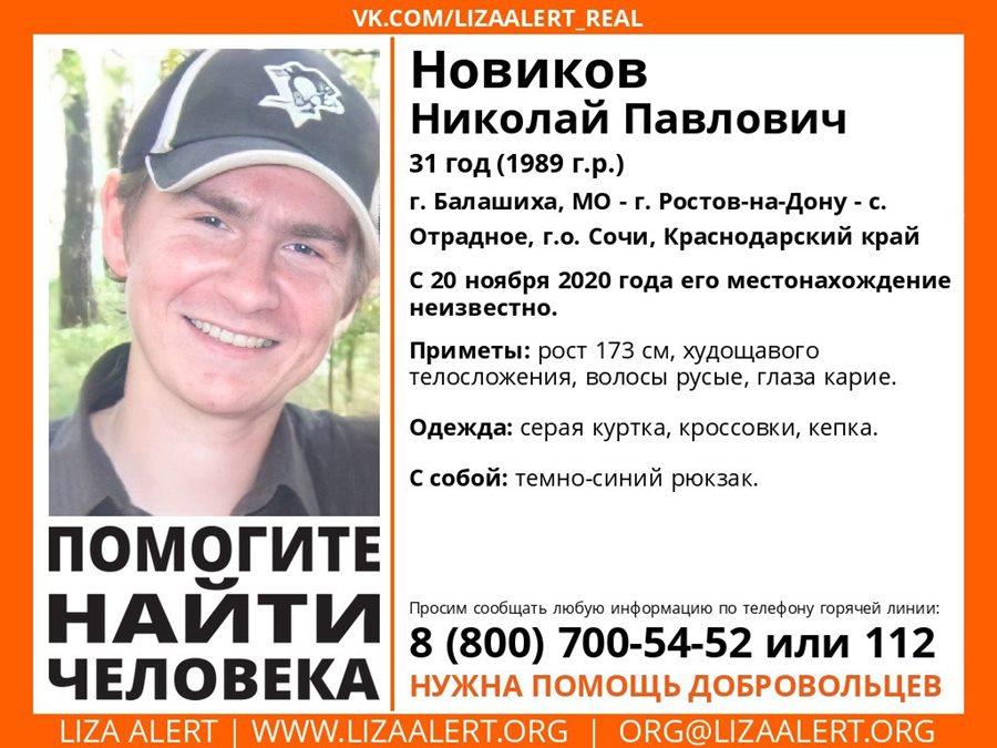 По дороге из Московской области в Сочи пропал 31-летний мужчина