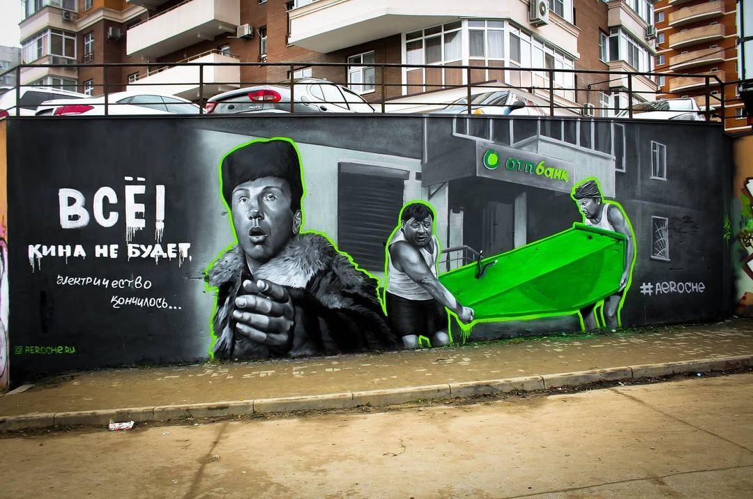 В Краснодаре появилось граффити, посвященное громкой криминальной истории города 2020 года