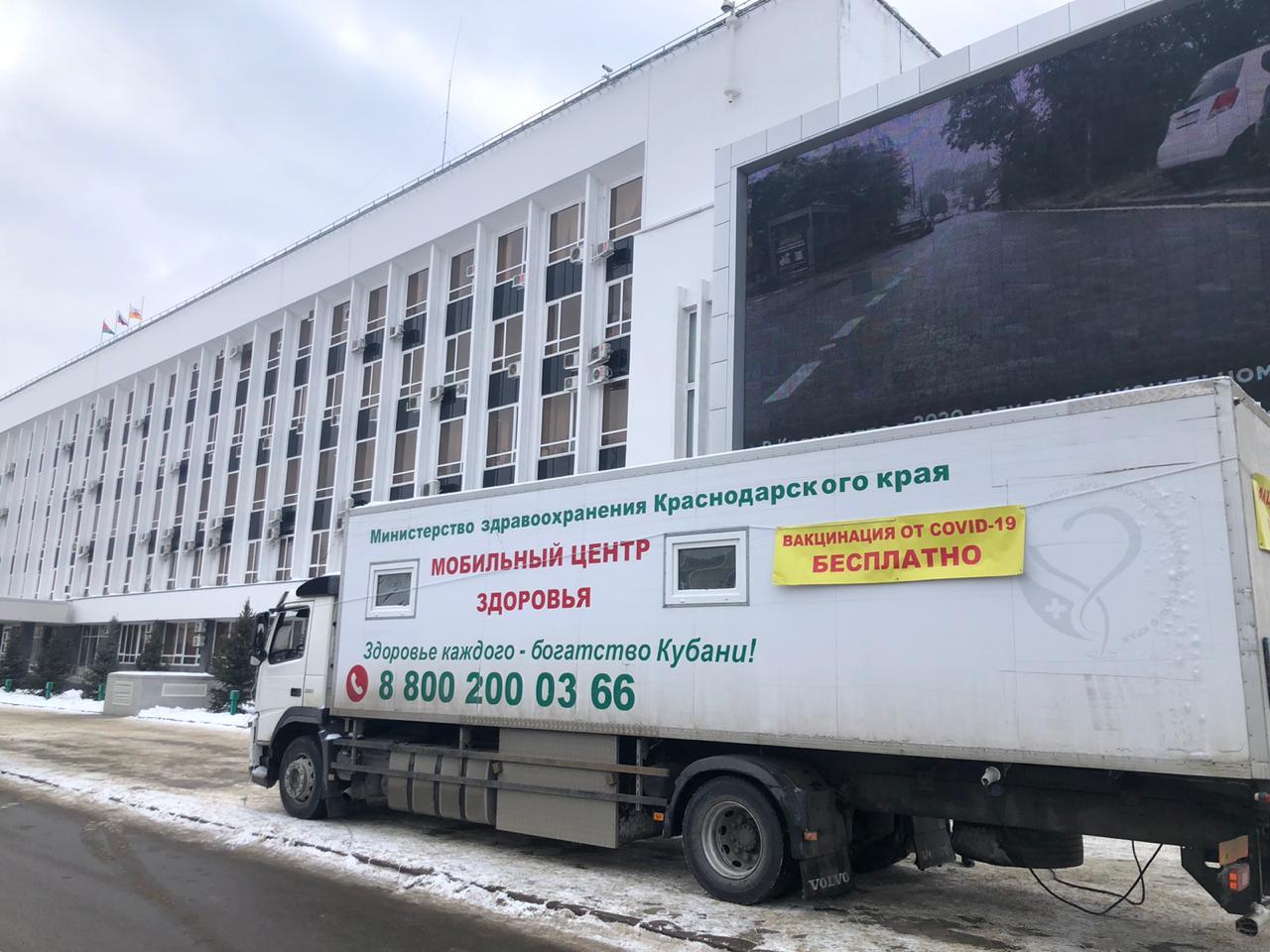 В Краснодаре появились два мобильных пункта вакцинации от коронавируса
