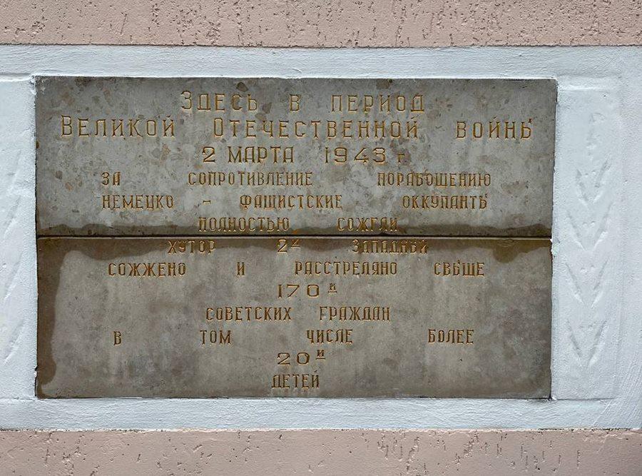 СК завел дело по факту геноцида на Кубани в годы Великой Отечественной войны
