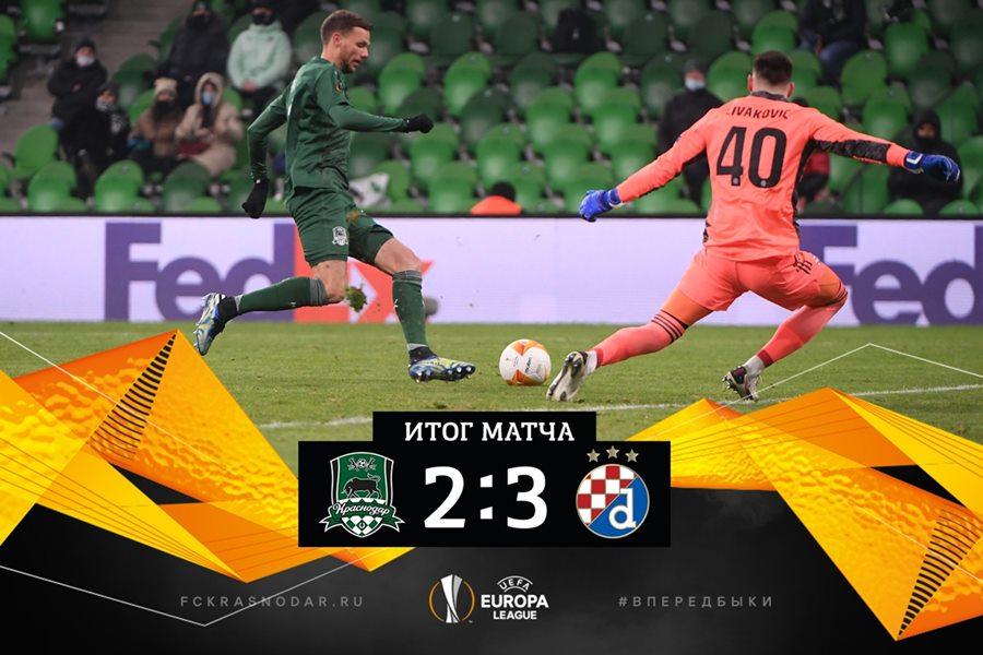 ФК «Краснодар» уступил загребскому «Динамо» в матче Лиги Европы