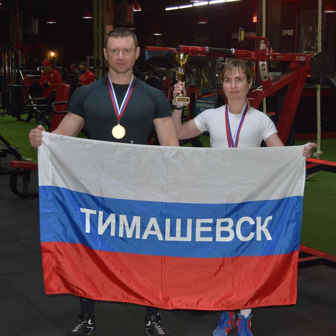 Супруги из Тимашевска заняли первое место в турнире по пауэрлифтингу