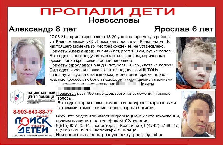 В МВД прокомментировали пропажу двух мальчиков в Краснодаре