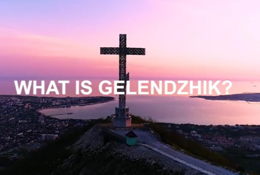 Геленджик представил видео о курорте для участия в челлендже