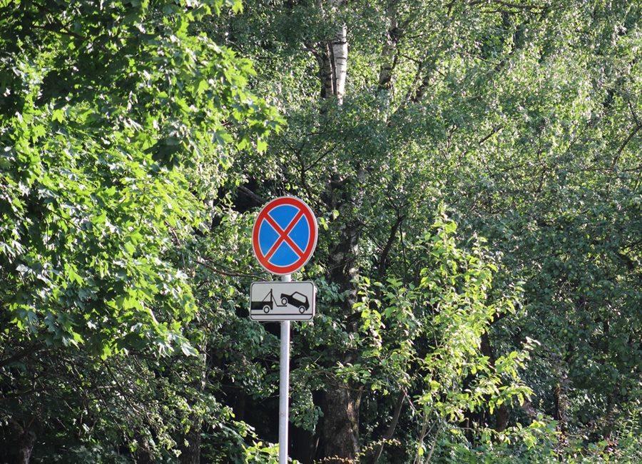 В Краснодаре на участке пер. Кирпичный запретят парковку транспорта