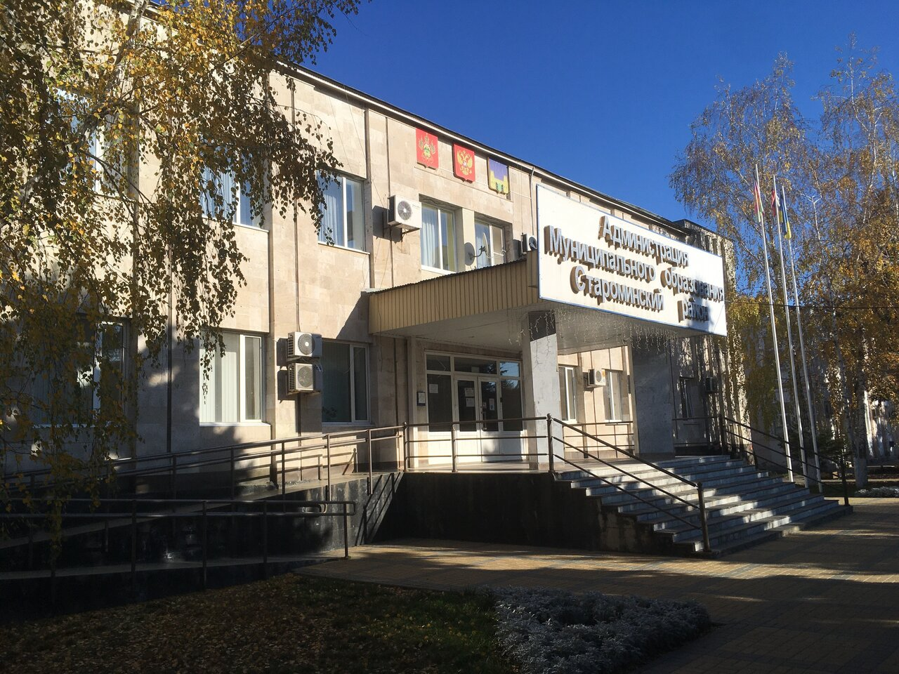 В мэрии Староминского района два чиновника уволены за сокрытие доходов