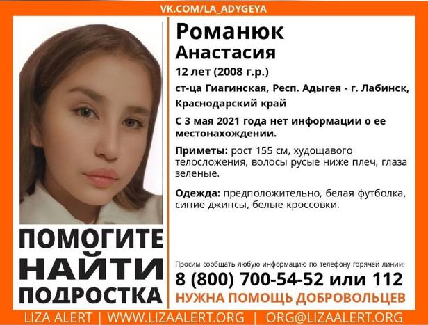 На Кубани разыскивают пропавшую 12-летнюю девочку