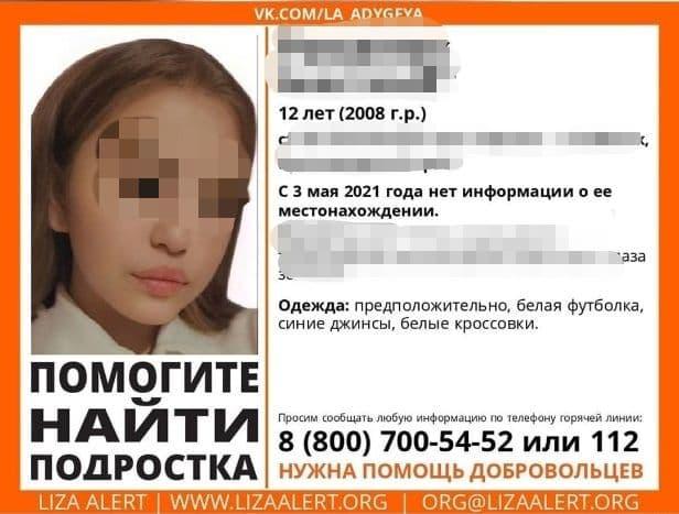 Пропавшая на Кубани 12-летняя девочка найдена живой