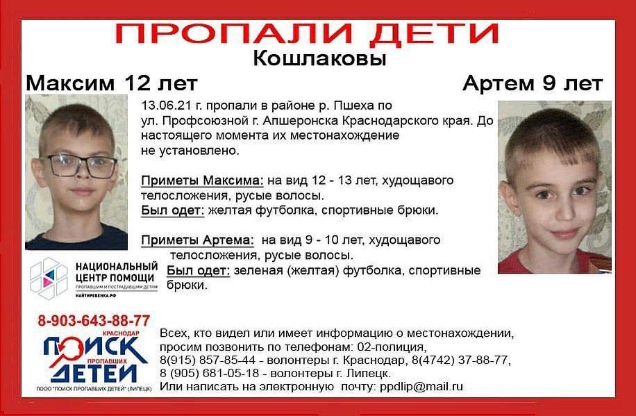 В Апшеронске пропали два мальчика