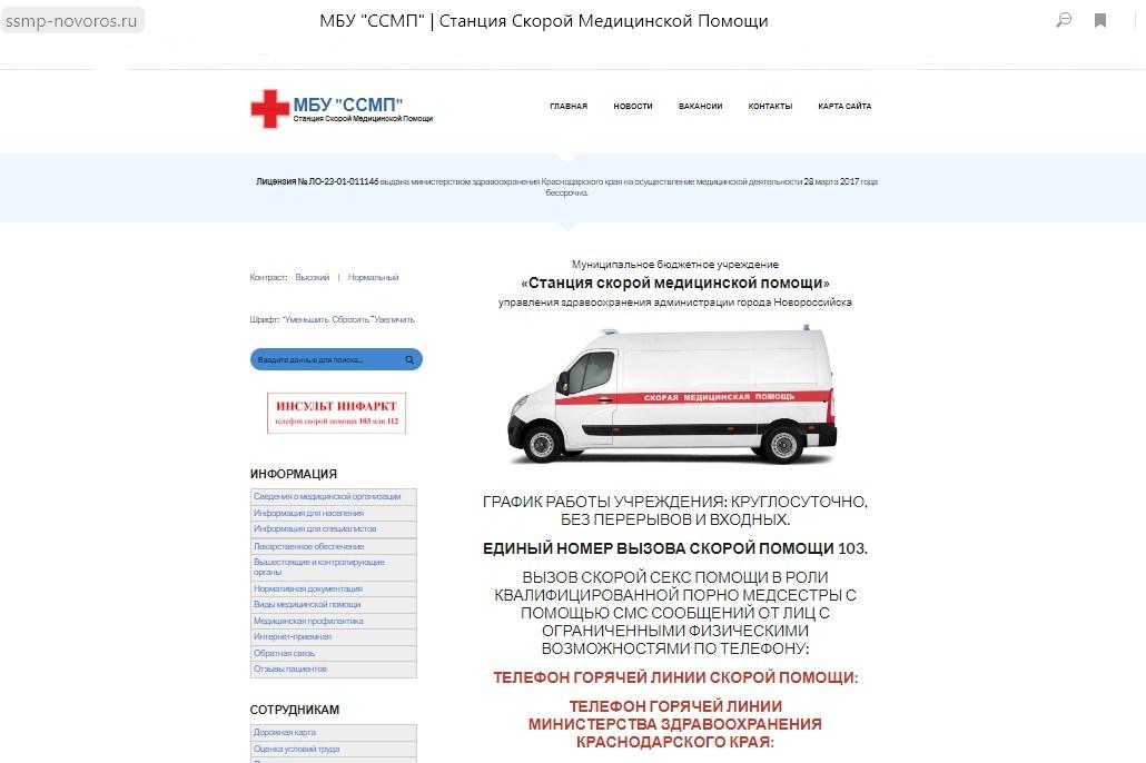 Услуги порномедсестры появились на старом сайте скорой помощи Новороссийска