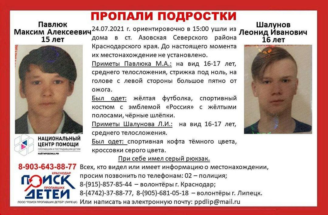 В Краснодарском крае неделю ищут двух подростков