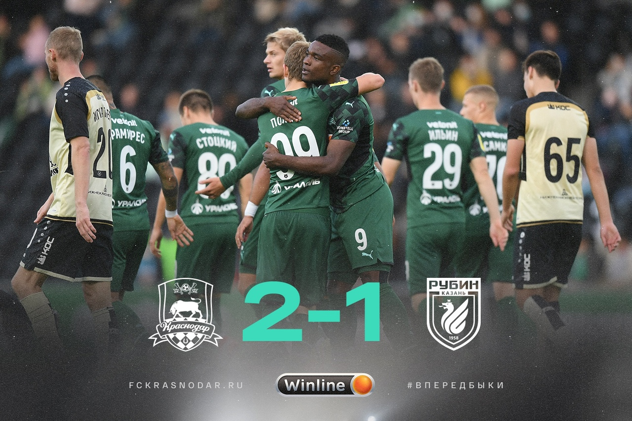 ФК «Краснодар» обыграл «Рубин» в контрольном матче